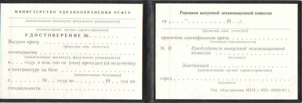 Удост. интернатуры 2013 год
