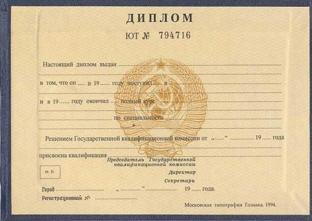 Диплом училища-ПТУ 1995 — 2006 год