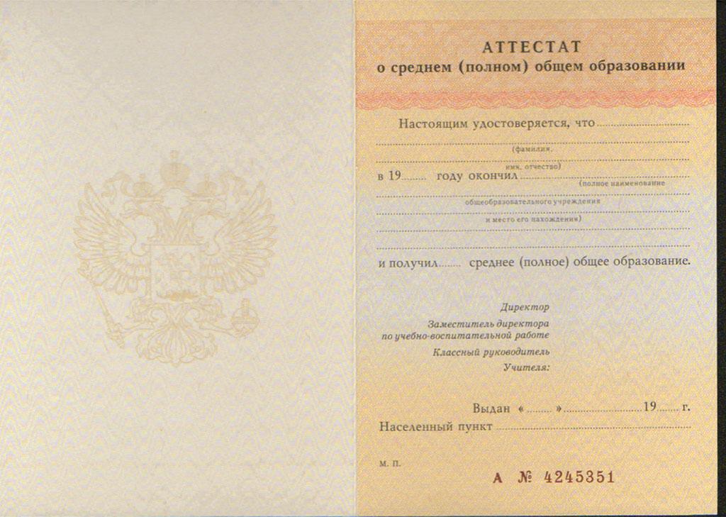 Аттестат 11_классов до 1994 года