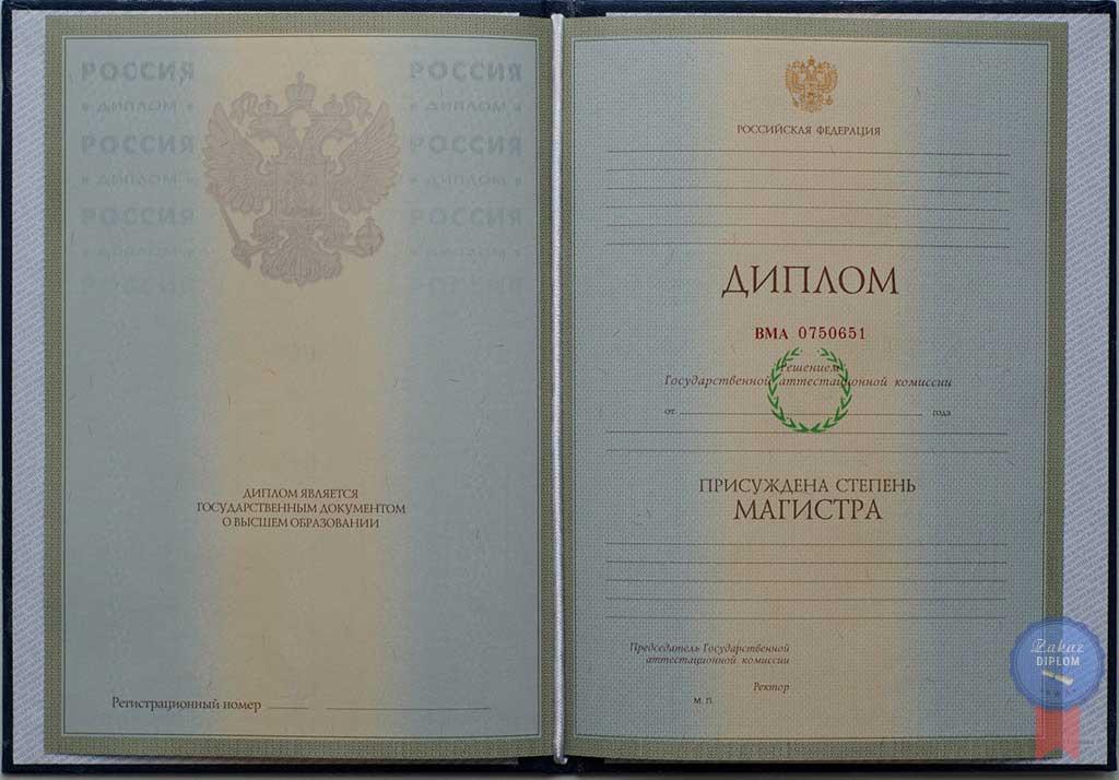 Диплом магистра 1997 — 2003 год
