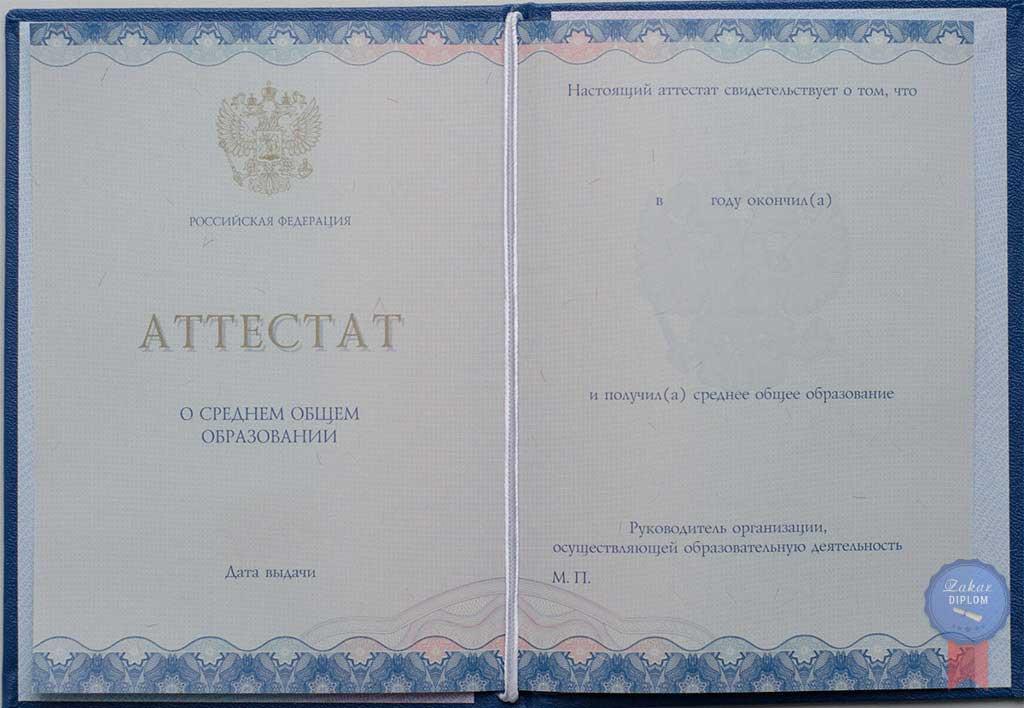 Аттестат 11_классов 2010 — 2019 год