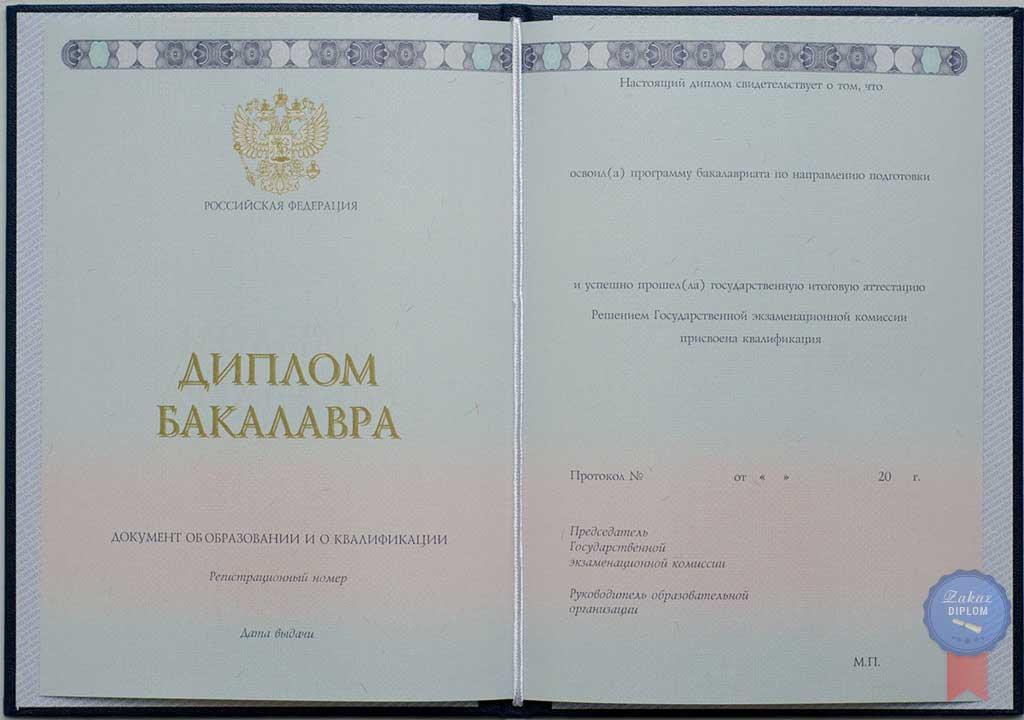 Диплом бакалавра 2014 — 2019 год