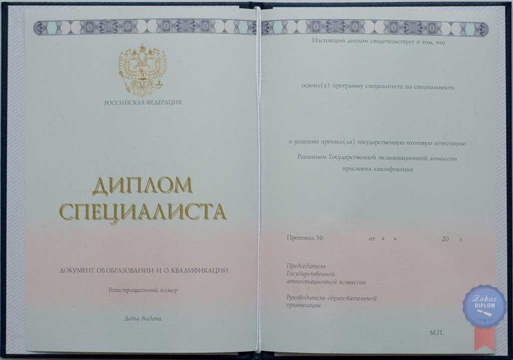 Диплом специалиста 2014 — 2019 год