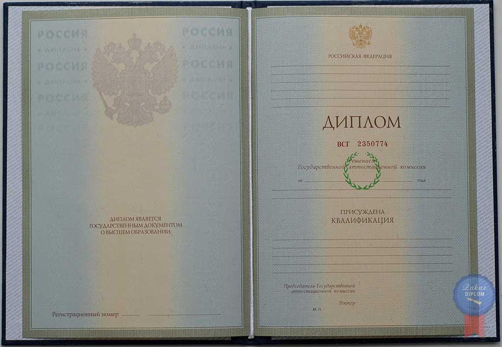 Диплом специалиста 1997 — 2003 год