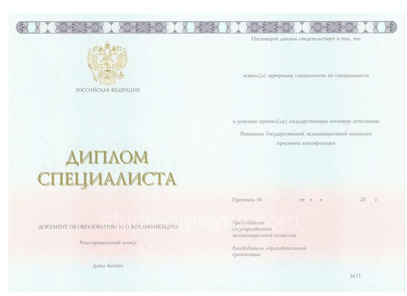 Диплом иностранцев 2014 — 2019 год