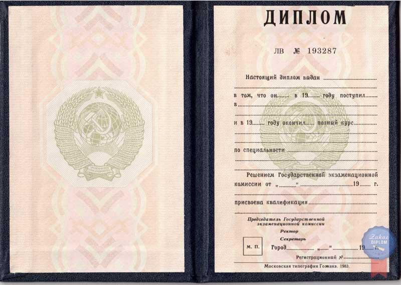 Диплом ВУЗа СССР до 1996 года