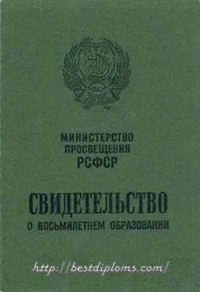 Аттестат 8_классов до 1994 года