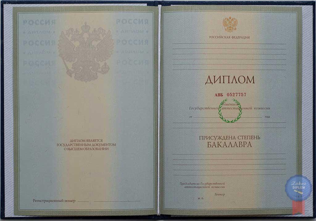 Диплом бакалавра 1997 — 2003 год
