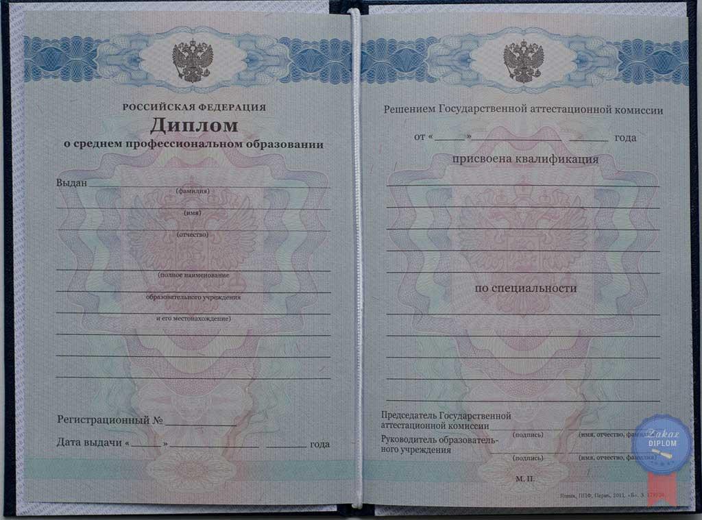 Красный_диплом техникума 2011 — 2013 год