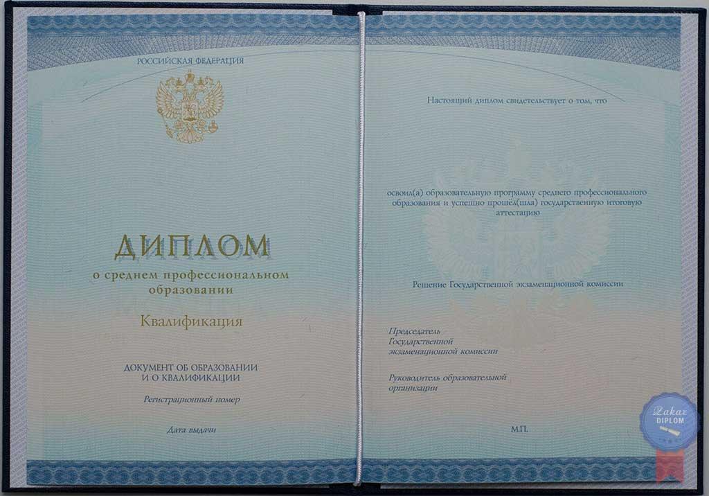 Диплом техникума 2014 — 2019 год